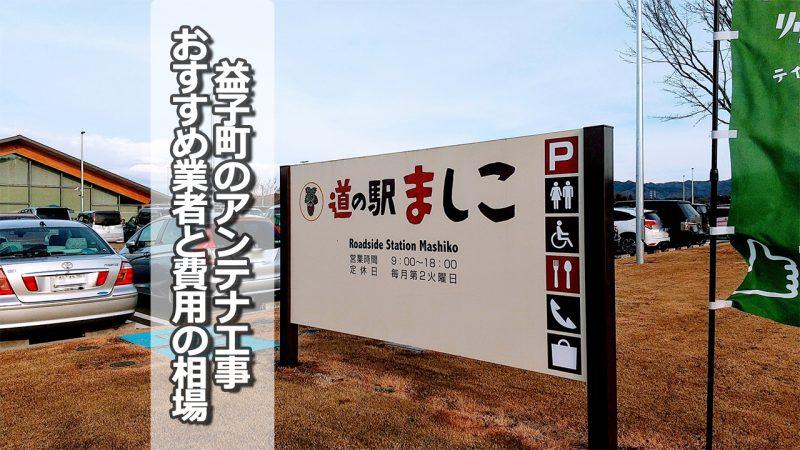 芳賀郡益子町でおすすめのアンテナ工事業者6社と取り付け費用の相場