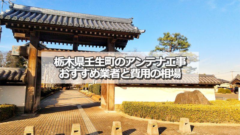 下都賀郡壬生町でおすすめのアンテナ工事業者6社と取り付け費用の相場