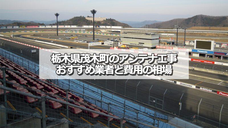 芳賀郡茂木町でおすすめのアンテナ工事業者6社と取り付け費用の相場