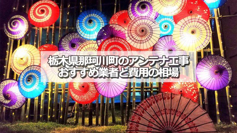 那須郡那珂川町でおすすめのアンテナ工事業者と取り付け費用の相場