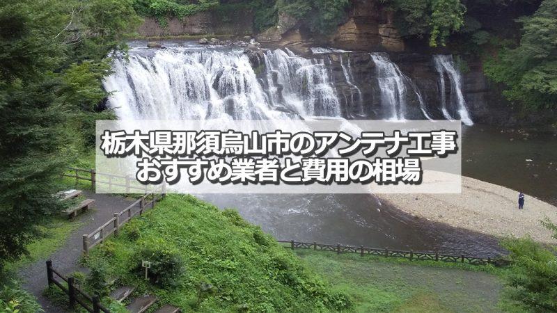 那須烏山市でおすすめのアンテナ工事業者と取り付け費用の相場