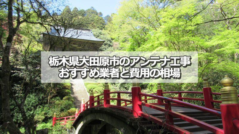 大田原市でおすすめのアンテナ工事業者5社と取り付け費用の相場