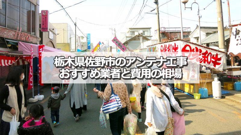 佐野市でおすすめのアンテナ工事業者と取り付け費用の相場