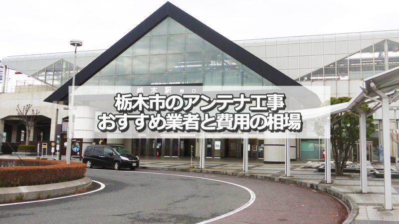 栃木市でおすすめのアンテナ工事業者と取り付け費用の相場
