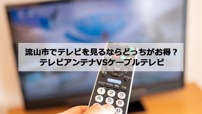 流山市で加入できるケーブルテレビ(CATV)とアンテナ工事の料金の比較