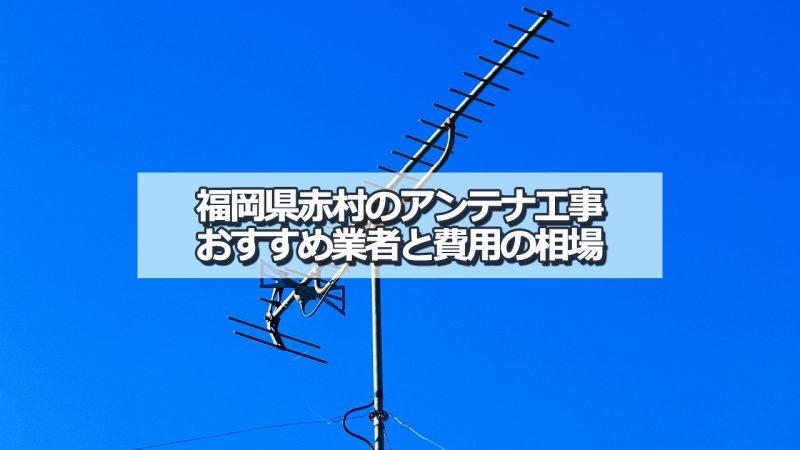 田川郡赤村のアンテナ取り付け工事の費用の相場とおすすめの業者