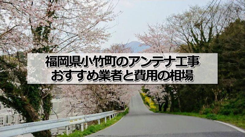 小竹町のアンテナ取り付け工事の費用の相場とおすすめの業者