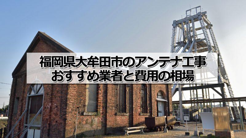 大牟田市のアンテナ取り付け工事の費用の相場とおすすめの業者