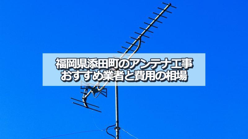 添田町のアンテナ取り付け工事の費用の相場とおすすめの業者