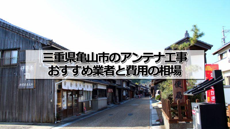 亀山市でおすすめのアンテナ工事業者と取り付け費用・相場