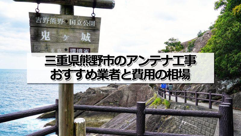 熊野市でおすすめのアンテナ工事業者と取り付け費用・相場