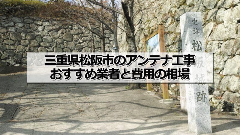 松阪市でおすすめのアンテナ工事業者と取り付け費用・相場