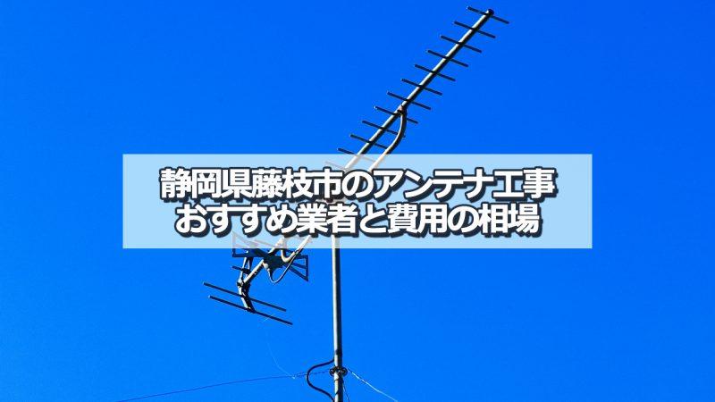藤枝市の地デジの電波