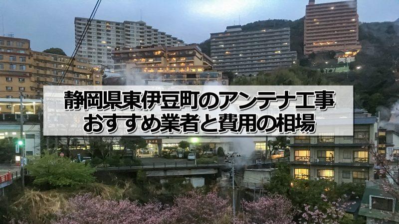 賀茂郡東伊豆町でおすすめのアンテナ工事業者と取り付け費用・相場