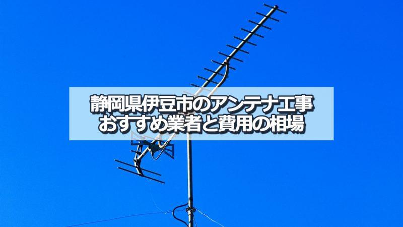 伊豆市でおすすめのアンテナ工事業者と取り付け費用・相場