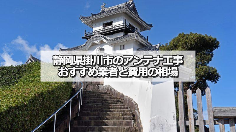 掛川市でおすすめのアンテナ工事業者と取り付け費用・相場