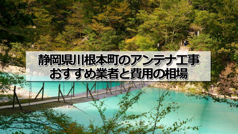 川根本町でおすすめのアンテナ工事業者と取り付け費用・相場