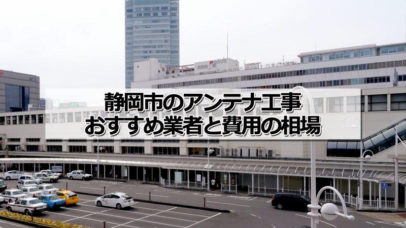 静岡市でおすすめのアンテナ工事業者6社と取り付け費用・相場