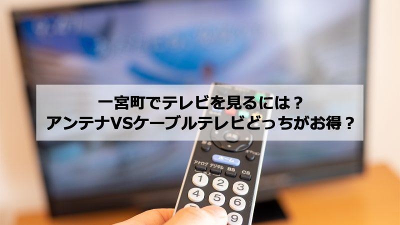 長生郡一宮町で加入できるケーブルテレビ(CATV)とアンテナ工事の料金の比較
