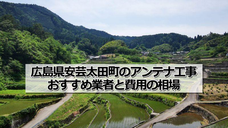山県郡安芸太田町でアンテナ工事をするなら要確認!取り付け費用の相場とおすすめ業者