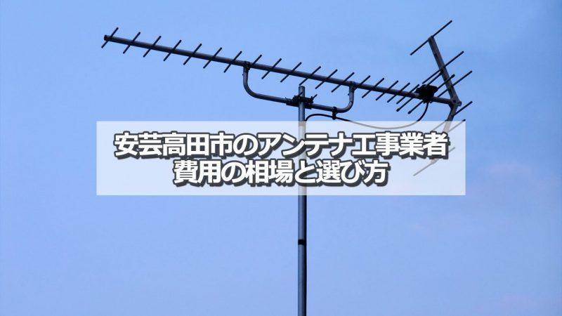 安芸高田市でアンテナ工事をするなら要確認!取り付け費用の相場とおすすめ業者