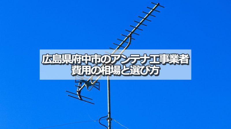 広島県府中市でアンテナ工事をするなら要確認!取り付け費用の相場とおすすめ業者