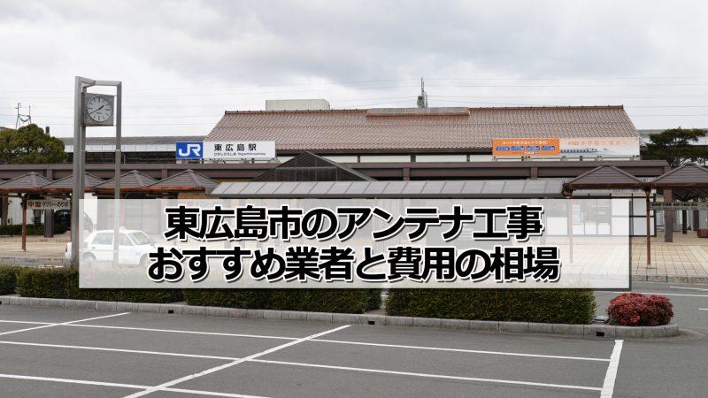 東広島市でおすすめのアンテナ工事業者と取り付け費用・相場