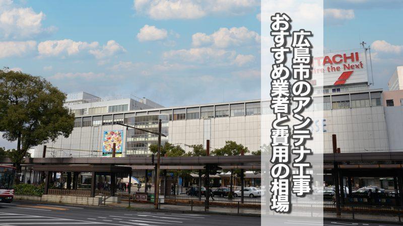 広島市でおすすめのアンテナ工事業者と取り付け費用・相場