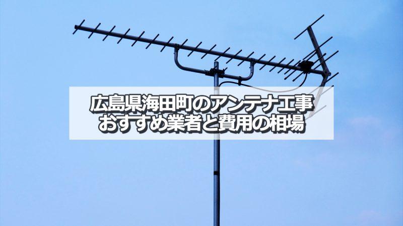 安芸郡海田町でおすすめのアンテナ工事業者と取り付け費用・相場