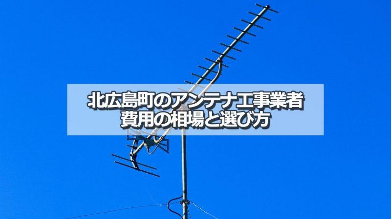 山県郡北広島町でアンテナ工事をするなら要確認!取り付け費用の相場とおすすめ業者