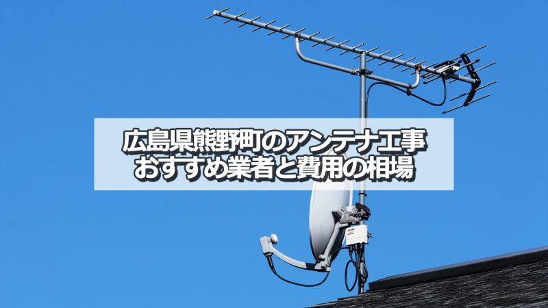 安芸郡熊野町でおすすめのアンテナ工事業者と取り付け費用・相場