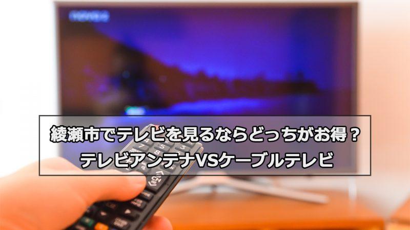 綾瀬市で加入できるケーブルテレビ(CATV)とアンテナ工事の料金の比較