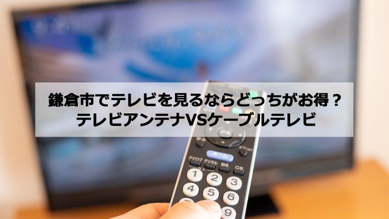 鎌倉市で加入できるケーブルテレビ(CATV)とアンテナ工事の料金の比較