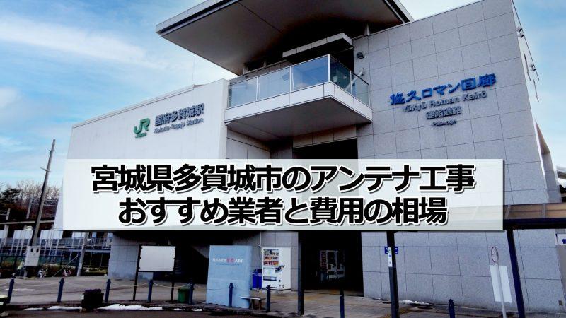 多賀城市でアンテナ工事をするなら要確認!取り付け費用の相場とおすすめ業者