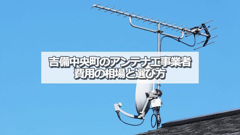 加賀郡吉備中央町でアンテナ工事をするなら要確認!取り付け費用の相場とおすすめ業者