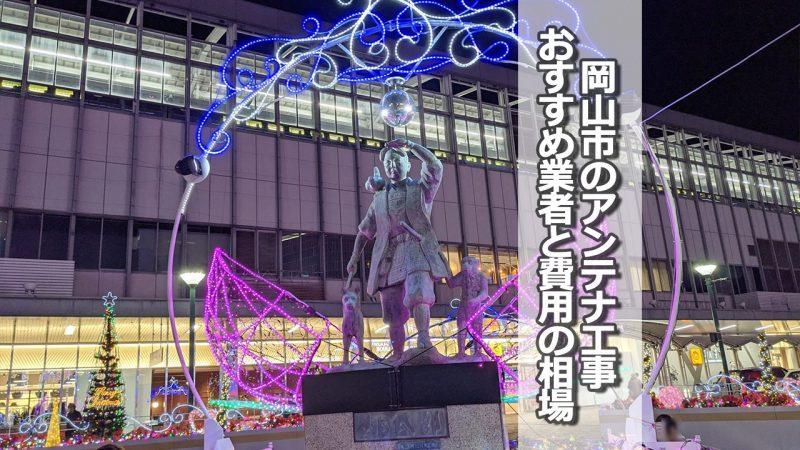 岡山市でアンテナ工事をするなら要確認!取り付け費用の相場とおすすめ業者