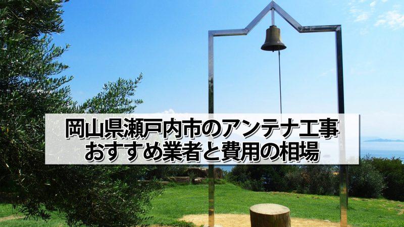 瀬戸内市でアンテナ工事をするなら要確認!取り付け費用の相場とおすすめ業者