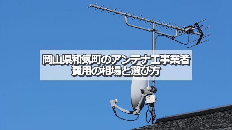和気郡和気町でアンテナ工事をするなら要確認!取り付け費用の相場とおすすめ業者
