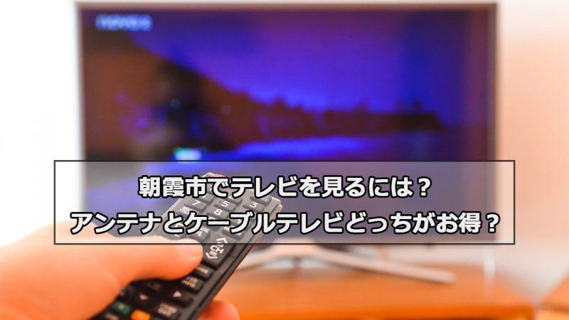 朝霞市で加入できるケーブルテレビ(CATV)とアンテナ工事の料金の比較