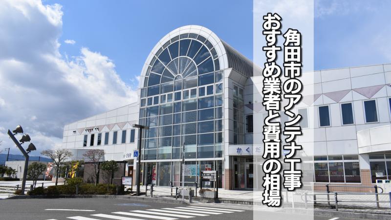 角田市のテレビアンテナ工事の費用の相場と比較・おすすめの業者