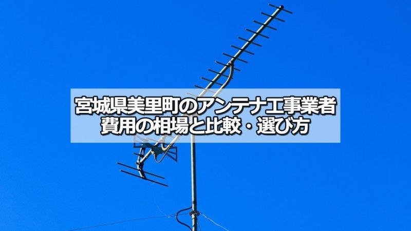 遠田郡美里町のテレビアンテナ工事の費用の相場と比較・おすすめの業者