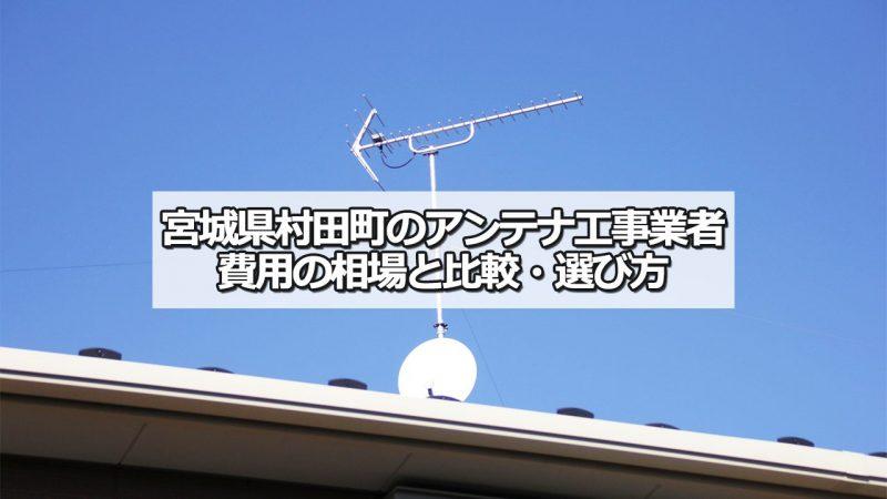 柴田郡村田町のテレビアンテナ工事の費用の相場と比較・おすすめの業者