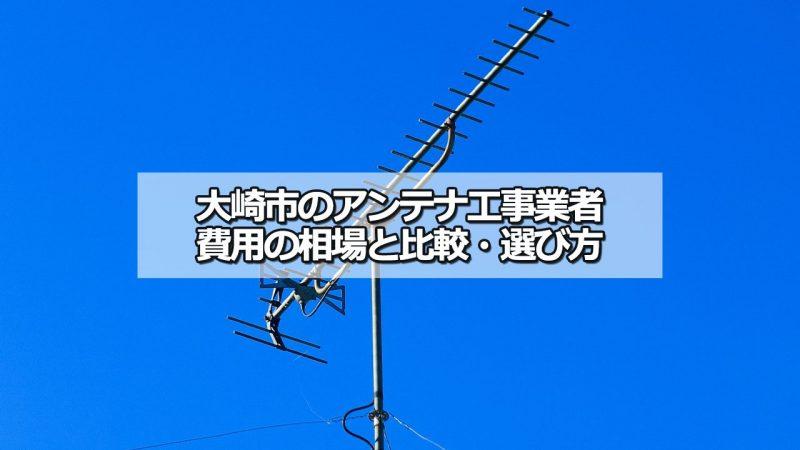 大崎市のテレビアンテナ工事の費用の相場と比較・おすすめの業者