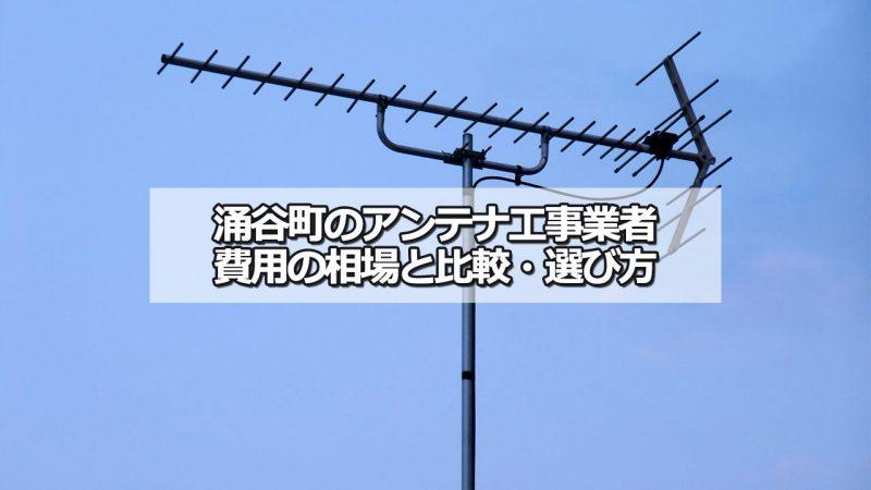 遠田郡涌谷町のテレビアンテナ工事の費用の相場と比較・おすすめの業者