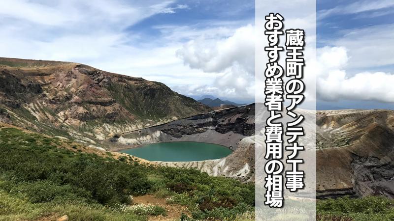 刈田郡蔵王町のテレビアンテナ工事の費用の相場と比較・おすすめの業者