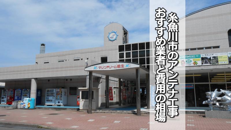 糸魚川市のアンテナ工事の費用の相場と比較・おすすめの業者
