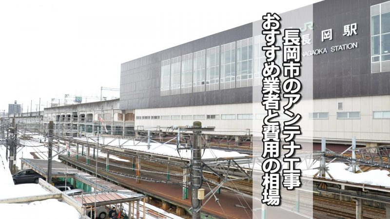 長岡市のアンテナ工事の費用の相場と比較・おすすめの業者