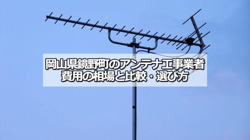 苫田郡鏡野町のアンテナ工事の費用の相場と比較・おすすめの業者