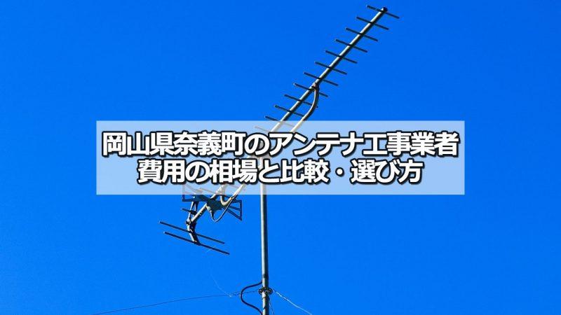 勝田郡奈義町のアンテナ工事の費用の相場と比較・おすすめの業者