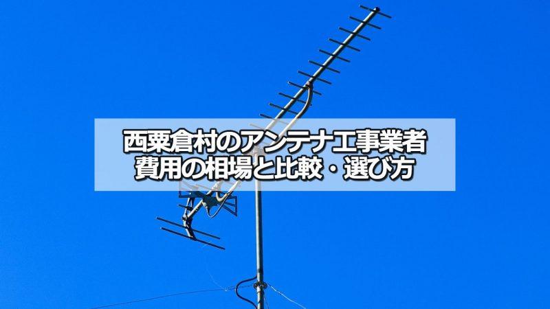 英田郡西粟倉村のアンテナ工事の費用の相場と比較・おすすめの業者